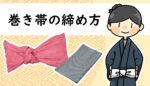 【お祭り衣装】巻き帯の締め方