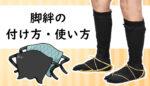 江戸脚絆(えどきゃはん)の正しい付け方・選び方